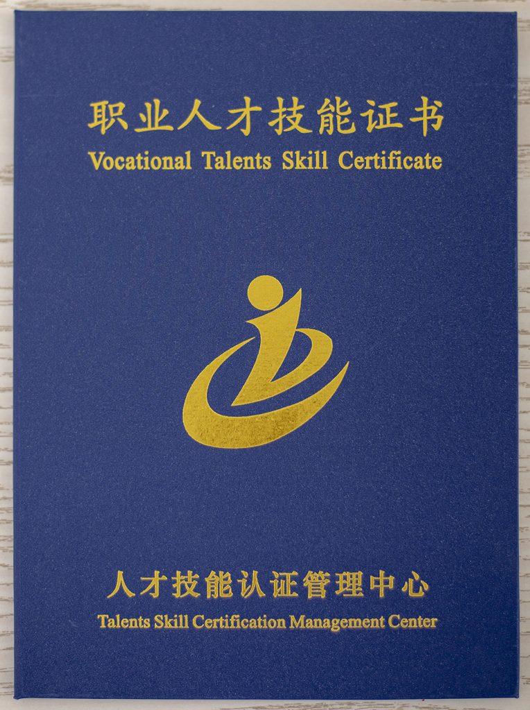 感觉统合训练师培训 5月底 江苏.扬州